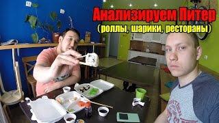 Анализируем Питер (суши, роллы, шарики)