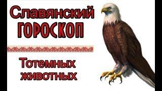 Славянский гороскоп по годам. Узнай свой Тотем
