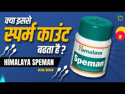 Himalaya Spamen Tablet  - Uses, Side-effects, Precaution in Hindi