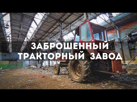 Изучаем заброшенный завод
