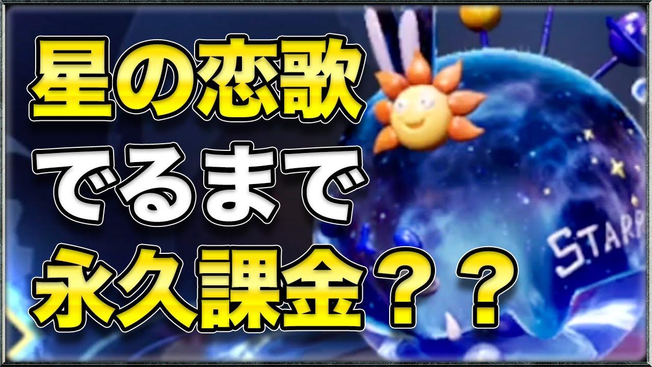 【ドラブラ】新設計図『星の恋空』でるまで永久課金??????????????????????????