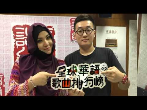 Shila interview at HK Radio Station (Mandarin Channel) 全球华语歌曲排行榜访问