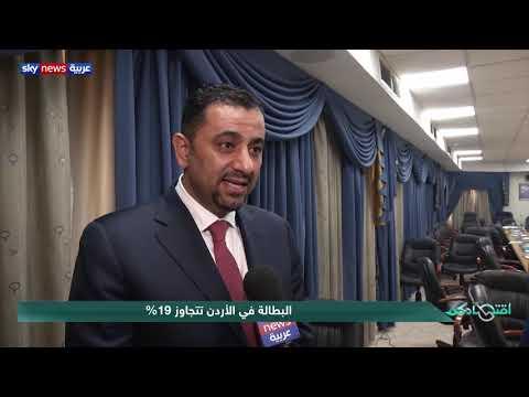 البطالة تتخطى 19% في الأردن  - 12:00-2020 / 2 / 14