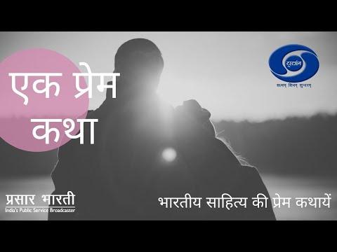 Ek Prem Katha - ABHINETR Ep# 04