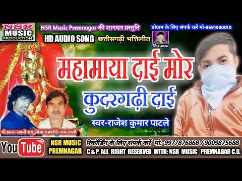Rajesh Kumar Patle Cg Bhakti Song-Mahamaya Dai Mor Kudargarhi Dai