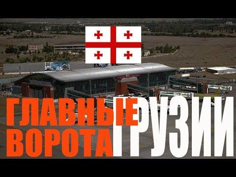 Аэропорт Тбилиси им. Шота Руставели. Грузия /  თბილისის აეროპორტი