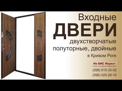 Двустворчатые  двойные, полуторные входные двери купить (цены, Кривой Рог)