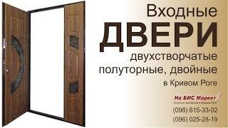 видео Железные двери двухстворчатые