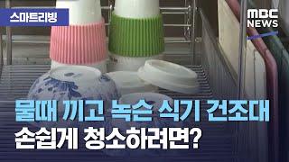 [스마트 리빙] 물때 끼고 녹슨 식기 건조대 손쉽게 청소하려면? (2020.10.26/뉴스투데이/MBC)