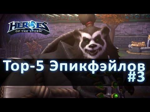 видео: ТОП-5 Эпик фейлов 3