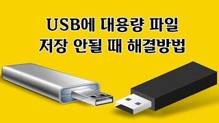 USB에 대용량 파일이 저장되지 않을 때 해결방법