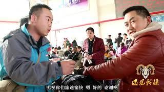 【和田游】春运里的中国:一声长笛勾起了回家思绪 你还在路上奔波吗?