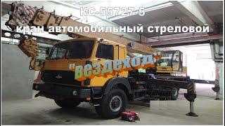 КС-55727-5 кран стреловой автомобильный, 2011г.в., «завод «Могилёвтрансмаш» ОАО «МАЗ»