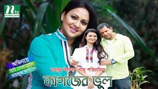 Bangla Telefilm - Kagojer Bhul (কাগজের ভুল) | Richi & Mahfuz Ahmed | Drama & Telefilm