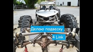 Самодельный Багги v8. Buggy Ultra4. Делаю подвеску.