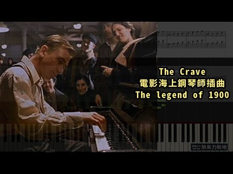 The Crave, 電影海上鋼琴師插曲 The legend of 1900 (Piano Tutorial) Synthesia 琴譜 Sheet Music