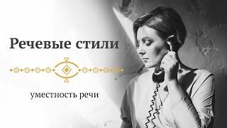 Речевые стили русского языка