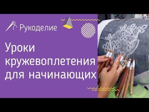 Уроки плетения на коклюшках для начинающих видео уроки