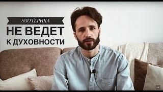 Эзотерика- это ложь.  Сергей Финько.