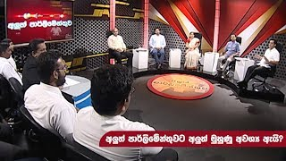 Aluth Parlimenthuwa | 19th February 2020 Thumbnail