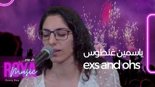 exs and ohs-ياسمين غنطوس و جراهام ماگلود