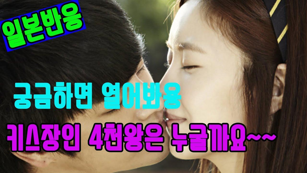 [일본반응]키스 한 씬으로 일본열도 초토화시킨  한국배우는???
