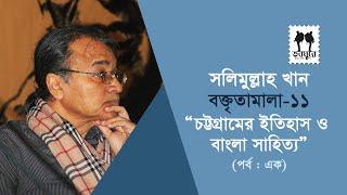 salimullah khan boktitamala 11 part 1    chottogramer itihas o bangla sahityo
