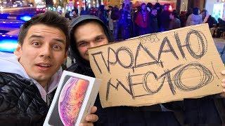 ПРОДАТЬ МЕСТО на iPhone XS за 350.000р в Москве