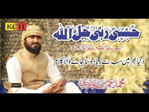 New HD Officail Vedio    Hasbi Rabi Jallala    حسبی ربی جل اللہ مافی قلبی  M Umar Raza Qadri