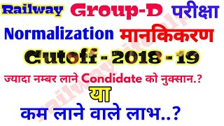 Railway Group D  #Normalization [ मानकीकरण ] & #Cutoff Analysis 2018-19 after answer key