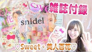 【雑誌付録】4月号 Sweetと美人百花紹介♡Snidelのかなり豪華付録がすごい!
