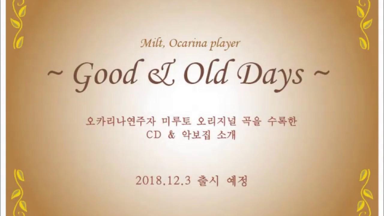 """오카리나연주자 미루토 새CD 입니다  """"Good & Old Days"""""""