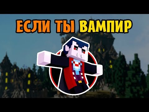 Как пройти Майнкрафт если ты Вампир?