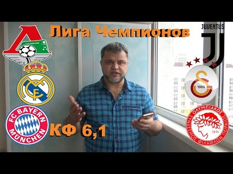 Локомотив - Ювентус / Реал Мадрид - Галатасарай / Црвена Звезда - Тоттенхэм и др / Прогнозы и Ставки