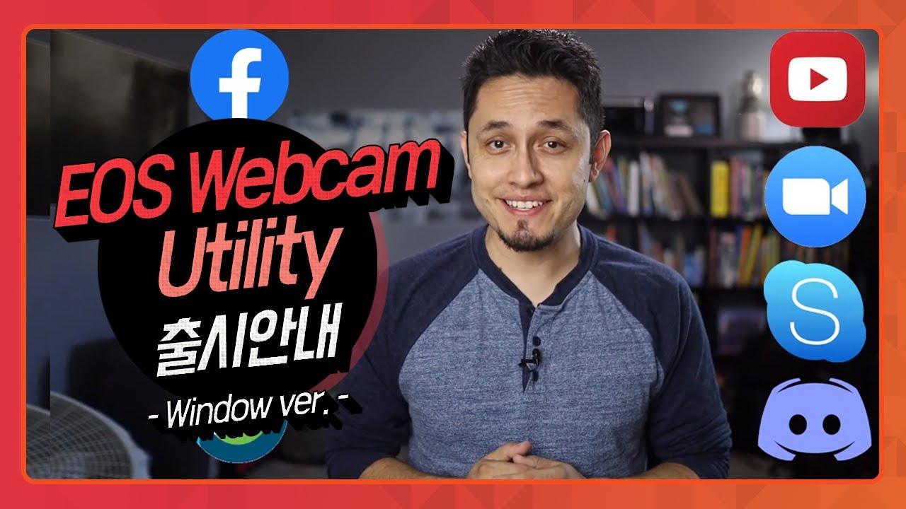 캐논 EOS 웹캠 유틸리티 소개(윈도우버젼) | EOS Webcam Utility | 캐논TV