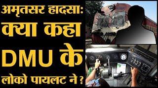 Amritsar Train Accident | उस रात ट्रेन चला रहे अरविंद कुमार का पहला बयान | The Lallantop