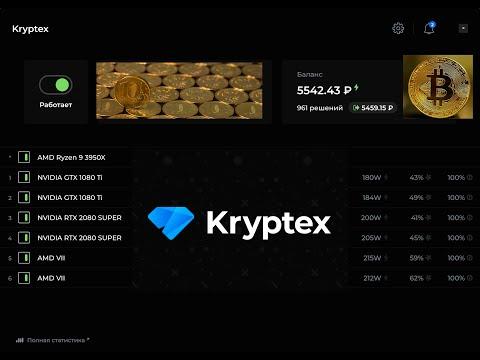Майнинг  биткоинов на компьютере программой KRYPTEX!