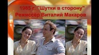 1984 Шутки в сторону Семейное кино
