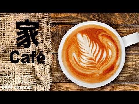 ☕️Relaxing Cafe Music - Jazz & Bossa Nova Music - 家カフェ気分!