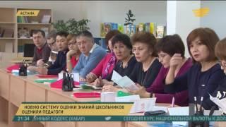 Новую систему оценки знаний школьников оценили столичные педагоги