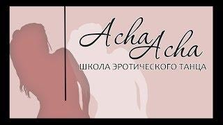 Школа Эротического танца Acha Acha