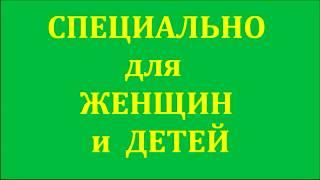 Лучшая самооборона для женщин. Юрий Кормушин.