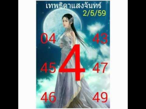 เลขเด่นเทพธิดา แสงจันทร์ (งวดนี้ให้เด่น 4 งวด) งวด 2/5/59
