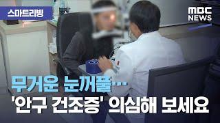 [스마트 리빙] 무거운 눈꺼풀…'안구 건조증' 의심해 보세요 (2020.11.26/뉴스투데이/MBC)