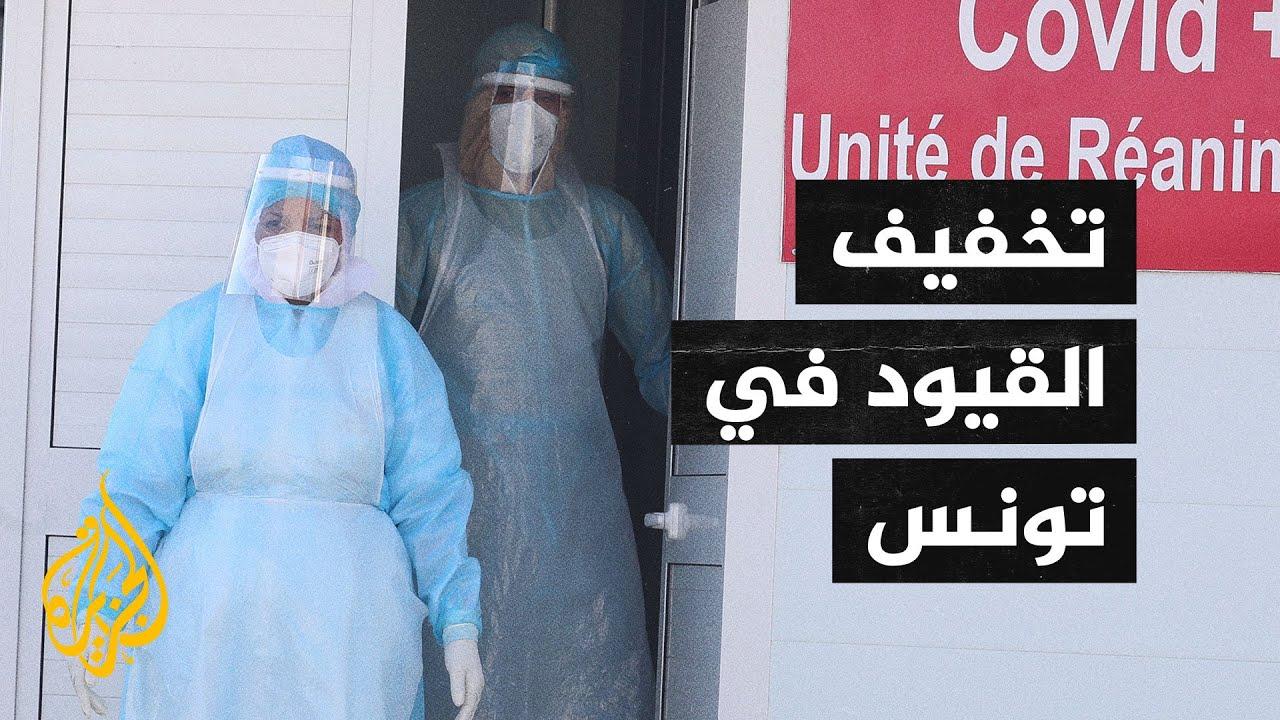 صورة فيديو : تراجع أعداد إصابات ووفيات فيروس كورونا في تونس