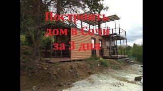 Построить дом в Сочи за 3 дня - Это Реально!!!!