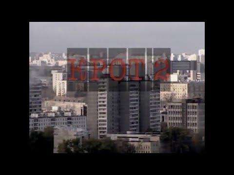 Крот 2   Детектив, криминал 1 серия