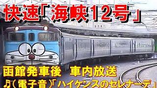 【車内放送】快速海峡12号(14系 電子音「ハイケンス」 函館-五稜郭)