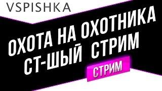ЛБЗ Стрим. СТ15 - Охота на Охотника