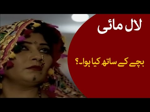 Who is the real culprit...? Lal mai | Aaj Entertainment